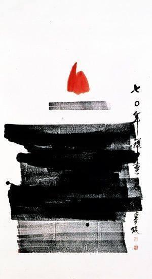 +1Lui Shou-kwan  Zen Painting  1970.jpg