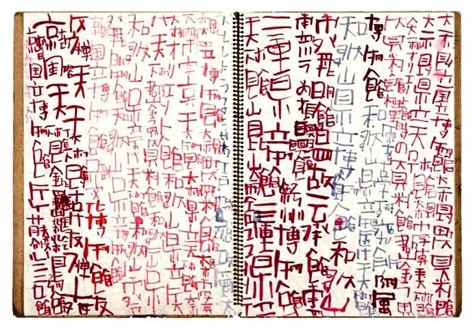 760 Kunizo Matsumoto sans titre, 2001 cahier à spirale, encre, mine de plomb, feutre et stylo à bille sur papier.jpg